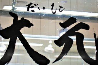 大元商店の紹介記事を書いてもらいました!