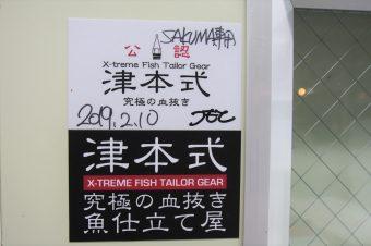 大元商店は【津本式究極の血抜き】公認技師による熟成魚も取り扱っています