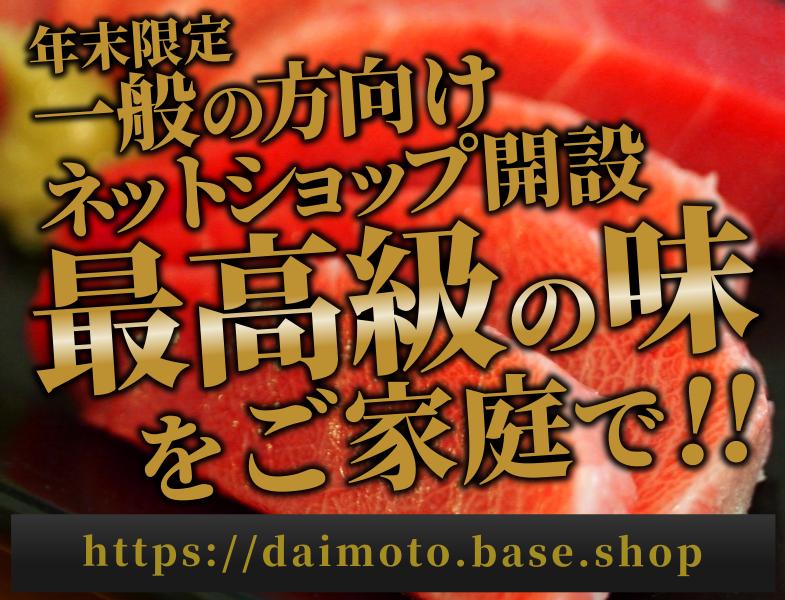 大元商店の年末年始向け商品販売ページを公開しました!