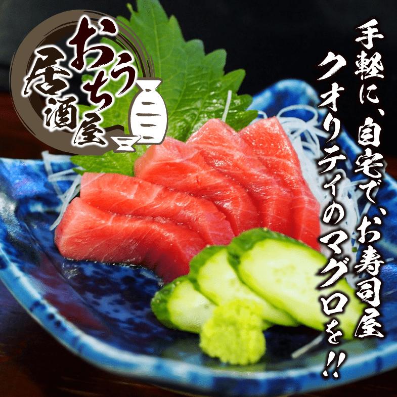 【おうち居酒屋】冷凍マグロセット